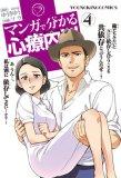 マンガで分かる心療内科 4巻 (ヤングキングコミックス)