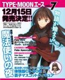 TYPE-MOON (タイプムーン) エース Vol.7 2012年 01月号 [雑誌]