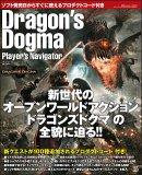 ドラゴンズドグマ プレイヤーズ ナビゲーター