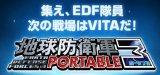 地球防衛軍 3 PORTABLE (2012年秋発売予定)