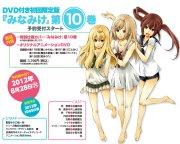 DVD付き みなみけ(10) 限定版