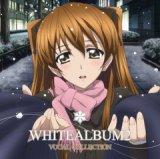 TVアニメ「WHITE ALBUM2」VOCAL COLLECTION(仮)