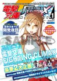 電撃文庫 FIGHTING CLIMAX 特典 電撃文庫 FIGHTING CLIMAX MAGAZINE 付