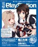電撃PlayStation (プレイステーション) 2016年 3/10号 Vol.609 [雑誌]