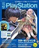 電撃PlayStation (プレイステーション) 2016年 4/14号 Vol.611 [雑誌]
