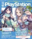 電撃PlayStation (プレイステーション) 2016年 6/9号 Vol.615 [雑誌]