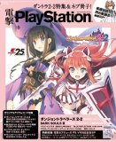 電撃PlayStation 2017年4/27号 Vol.636