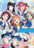 ラブライブ!スクールアイドルフェスティバル Aqours official illustration book