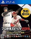 プロ野球スピリッツ2019  【早期購入特典】海外移籍選手先行入手DLC 配信