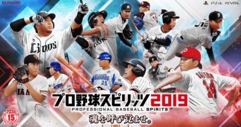 19/07/18週のゲーム購入検討。今週は「プロ野球スピリッツ2019」を購入予定!