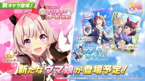 【ウマ娘】新ウマ娘「★3カレンチャン」が登場!新サポートカード「SSRユキノビジン・SRニシノフラワー」も!+競馬の想い出