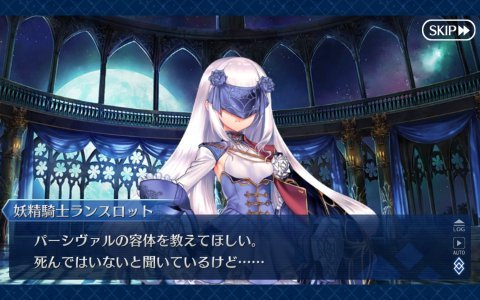 【FGO】妖精騎士ランスロットの「簡易霊衣」実装!バイザーVer嬉しいけど、モルガンの霊衣も頼むよー!
