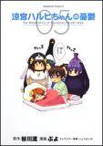 涼宮ハルヒちゃんの憂鬱 (5) (角川コミックス・エース 203-6)