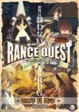 ランス・クエスト (Amazon.co.jpオリジナル特典テレホンカード付)