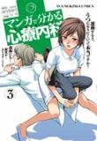 マンガで分かる心療内科 3巻 (ヤングキングコミックス)