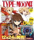 TYPE-MOON (タイプムーン) エース Vol.6 2011年 01月号 [雑誌]